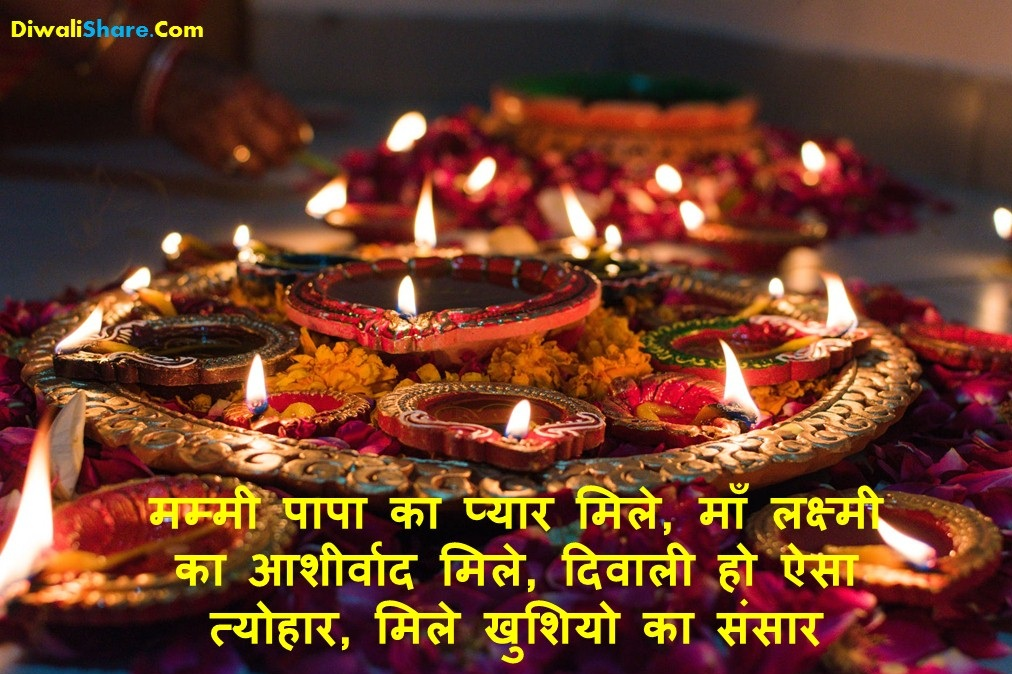 Happy Diwali Wishes Images Happy Diwali Wishes Sms Messages in Hindi