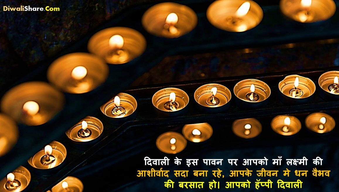 Happy Diwali Wishes Quotes in Hindi for Whatsapp Facebook Status Diwali Wishes Quotes in Hindi