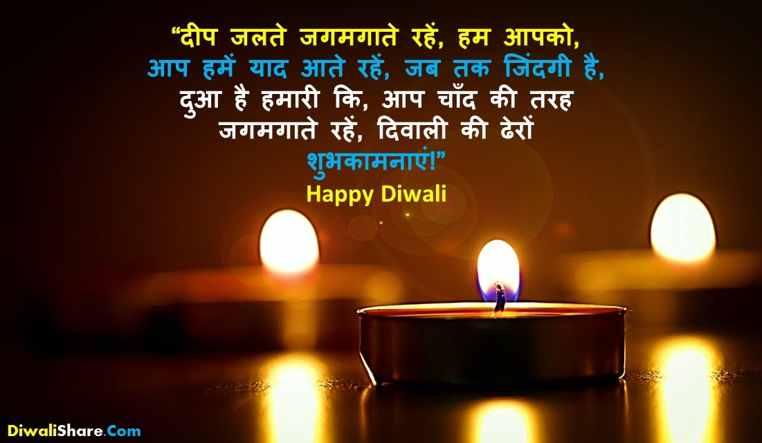 Happy Laxmi Puja Wishes Diwali Wishes for Business Associates in Hindi