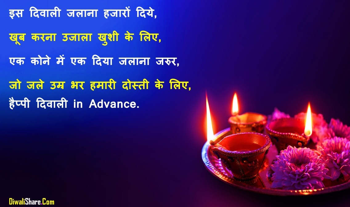 Advance Happy Diwali wishes Sms, greeting card for friends with Image