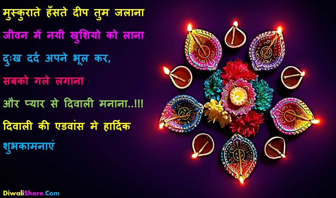 Happy Diwali in Advance Sms Wishes In Hindi