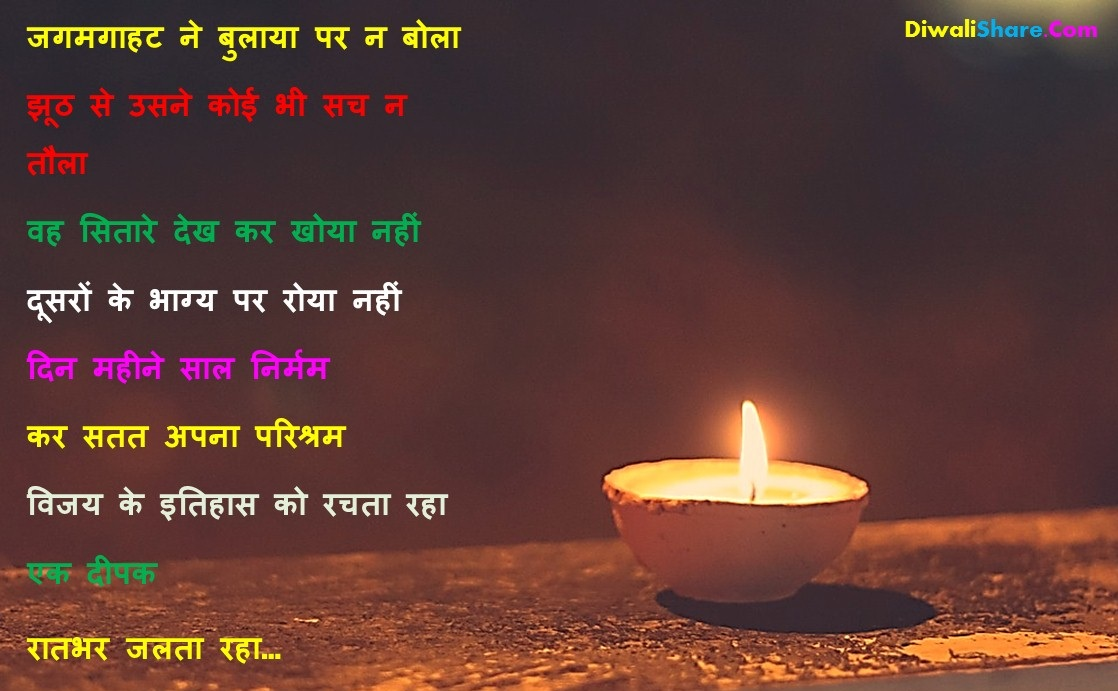 Short Poem on Diwali in Hindi Language for 1 to 12 class Students
