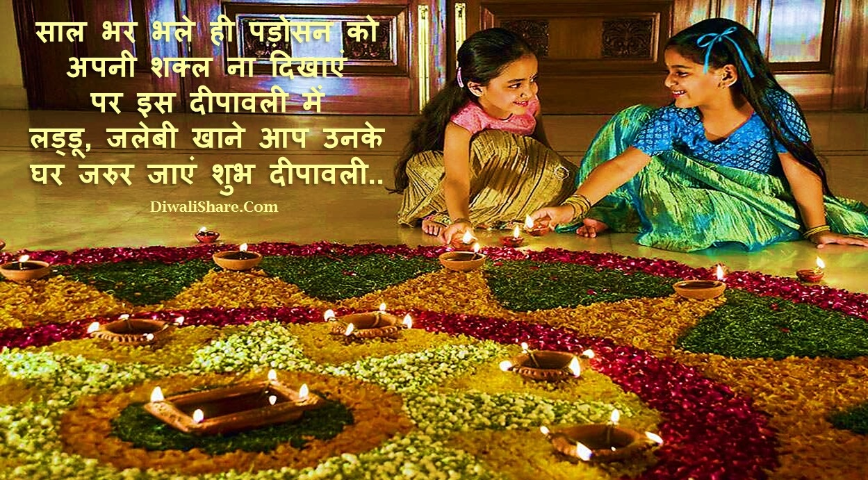 Diwali Funny Quotes