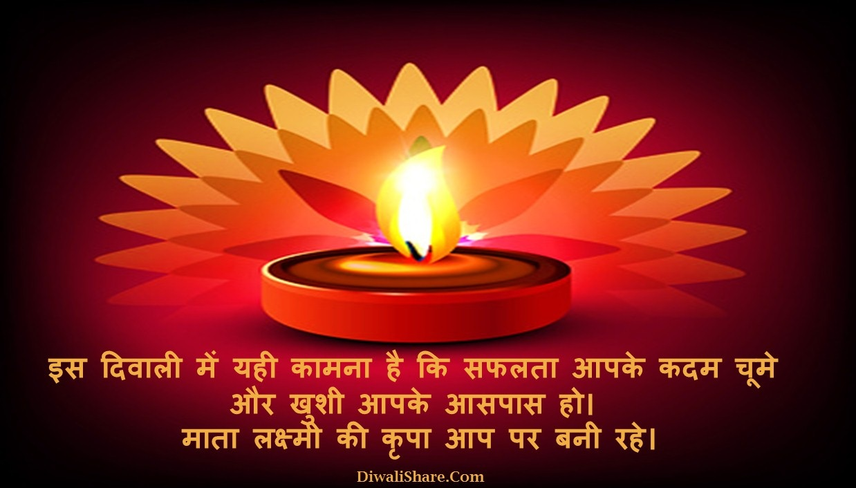 Diwali Quotes For Instagram Hindi With Wishes Images Photo