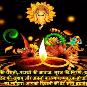 Diwali Quotes 2021 Hindi for Friends, Dosti Facebook, Whatsapp, DP Wishes Status