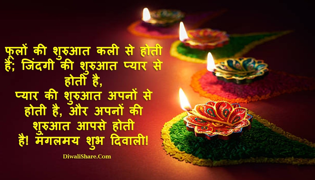 Diwali Wishes For Family in Hindi Quotes for Friends Family, Relative
