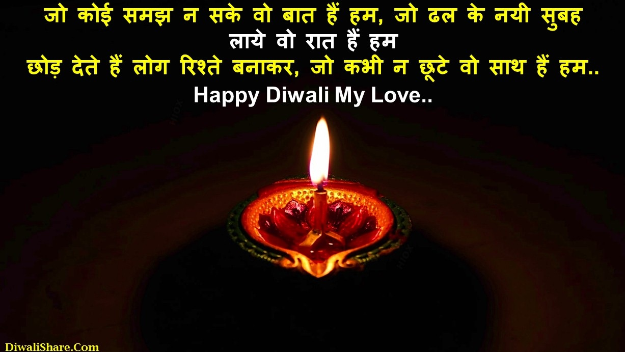 Diwali Wishes To Loved Ones Hindi
