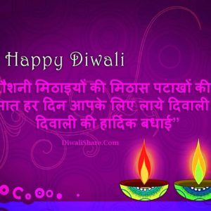 Diwali Wishes With Name Hindi Font Shayari Quotes Images Pictures Status
