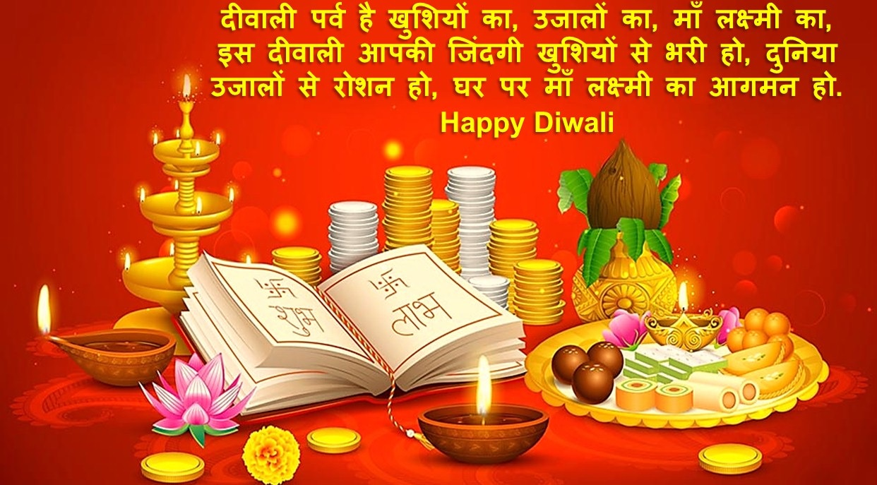 Happy Diwali Msg Hindi 2021 Quotes, Messages & SMS