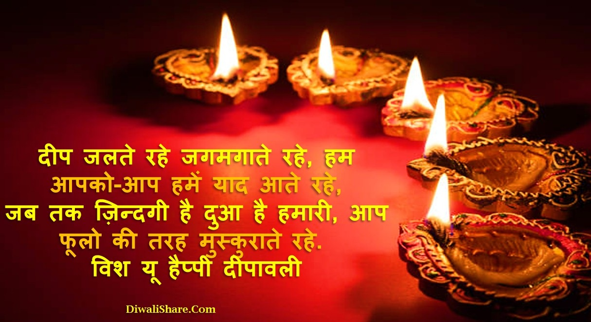 Happy Diwali Wish To You And Your Family