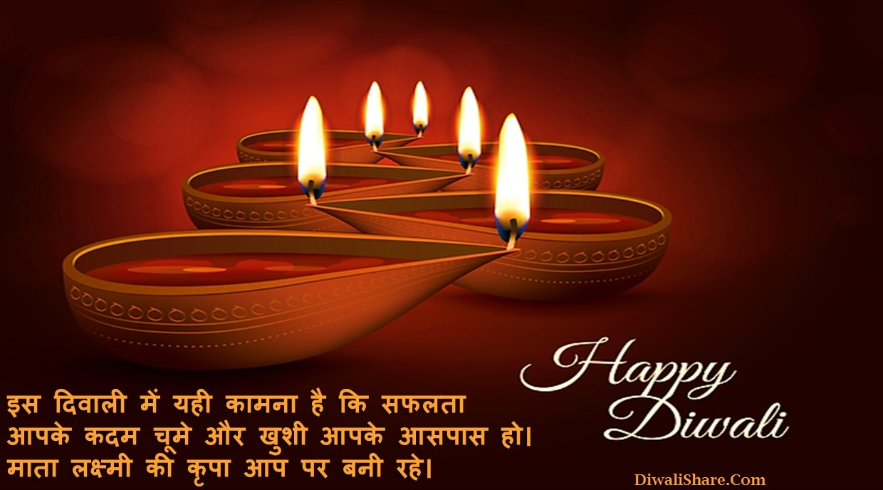 Happy Diwali Wishes For Special Person Hindi
