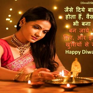 Romantic Diwali Wishes For Lover Hindi